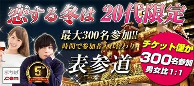 【東京都表参道の恋活パーティー】まちぱ.com主催 2019年2月23日