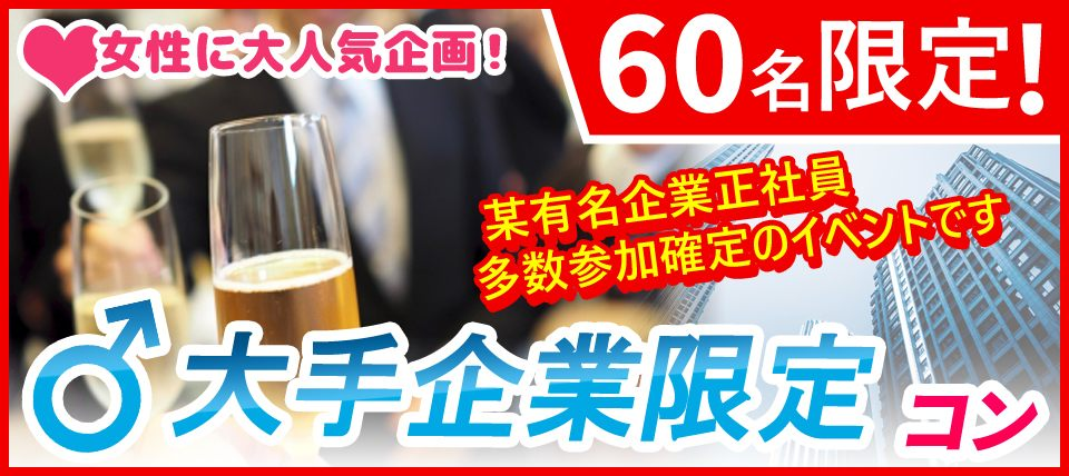 大手企業勤務or身長170cm以上のハイステータス男性と20代女性中心の大人気街コン♪*in名古屋