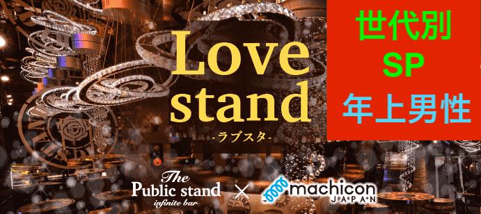 赤坂★ラブスタ★【パブリックスタンド主催の恋活パーティー☆】やっぱり年上男性スペシャル♪