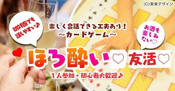 【愛知県金山の婚活パーティー・お見合いパーティー】未来デザイン主催 2019年1月12日