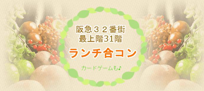 阪急32番街最上階31Fでランチ合コン☆特製イタリアンランチコース付♪みんなでゆっくりお話できますよ♪カードゲームも☆