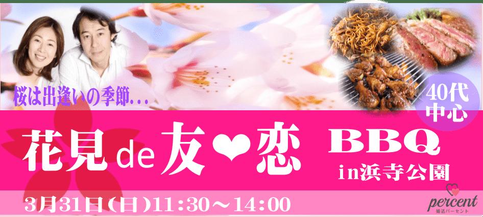 40代中心の花見deステーキBBQ恋活パーティー IN浜寺公園 3月31日(日)11:30~