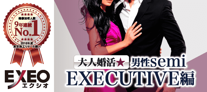 大人婚活★男性semi EXECUTIVE編
