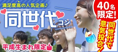 【秋田県秋田の恋活パーティー】街コンキューブ主催 2019年2月24日