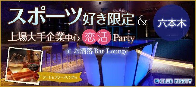 2/2(土)六本木 スポーツ好き限定&男性上場大手企業中心恋活パーティーat お洒落Bar Lounge Riad
