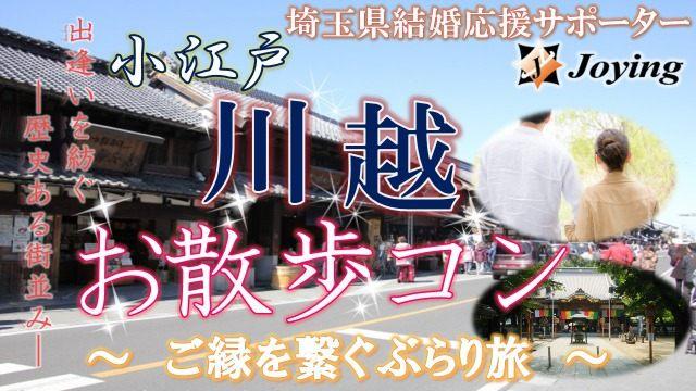 「小江戸川越お散歩コン♡」-ご縁を繋ぐぶらり旅♪≪40代~50代≫