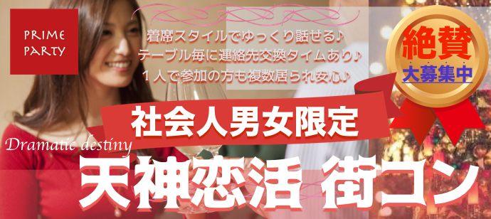 【福岡県天神の恋活パーティー】合同会社リアラインエンターテイメント主催 2019年3月20日