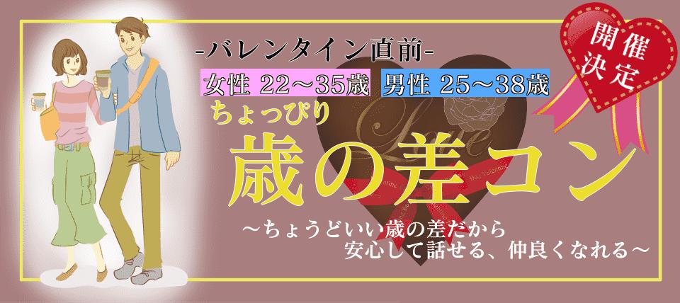 【静岡県浜松の恋活パーティー】Carni BAL 主催 2019年1月16日