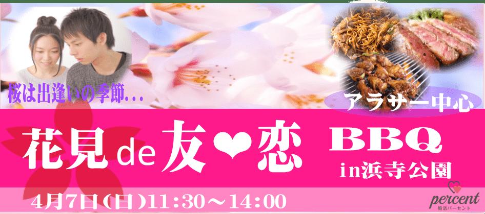 アラサー中心 花見de友恋ステーキBBQ IN浜寺公園 4月7日(日)11:30