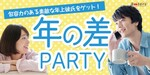 【東京都青山の恋活パーティー】株式会社Rooters主催 2019年3月20日