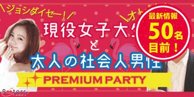 【東京都青山の恋活パーティー】株式会社Rooters主催 2019年3月30日