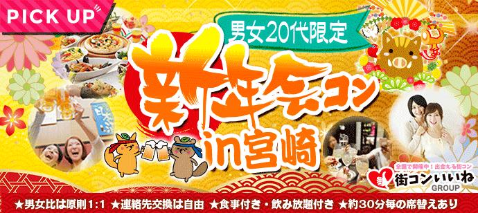 【宮崎県宮崎の恋活パーティー】街コンいいね主催 2019年1月20日