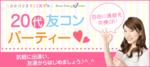 【新潟県新潟の恋活パーティー】株式会社アクセス・ネットワーク主催 2019年3月23日