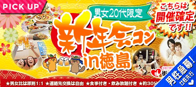 【徳島県徳島の恋活パーティー】街コンいいね主催 2019年1月20日