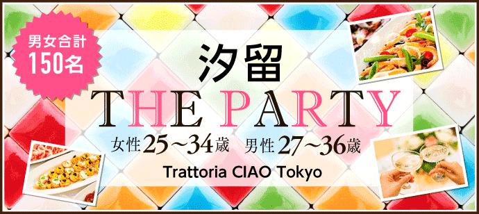 【東京都東京都その他の恋活パーティー】happysmileparty主催 2019年1月19日