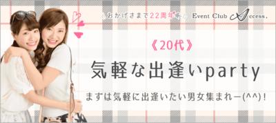 【石川県金沢の恋活パーティー】株式会社アクセス・ネットワーク主催 2019年3月30日
