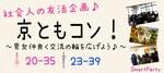 【京都府河原町のその他】スマートパーティー主催 2019年1月19日