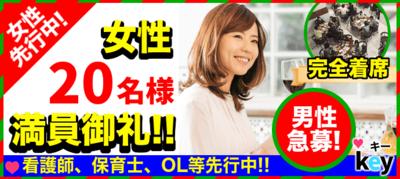 【愛知県名駅の恋活パーティー】街コンkey主催 2019年2月23日