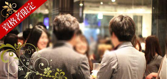 80名★男性参加資格限定Party★女性20代中心vs男性上場・大手・公務員・医師・経営者・外資・士業・年収600万円以上等