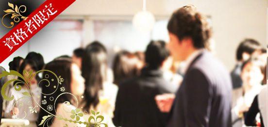 60名★男性参加資格限定Party★男性30代40代の上場・大手・外資・医師・経営者・公務員・士業・年収700万円以上等