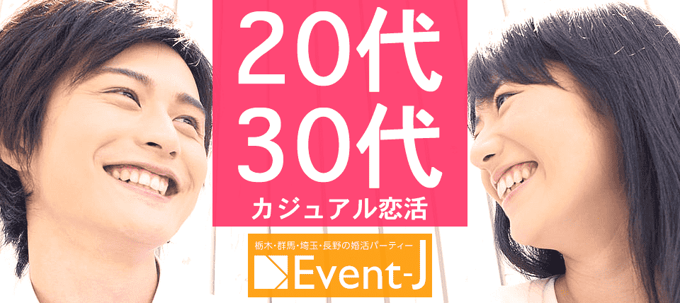 【小山婚活カフェwith】同世代!カジュアル恋活パーティー【23~37歳】