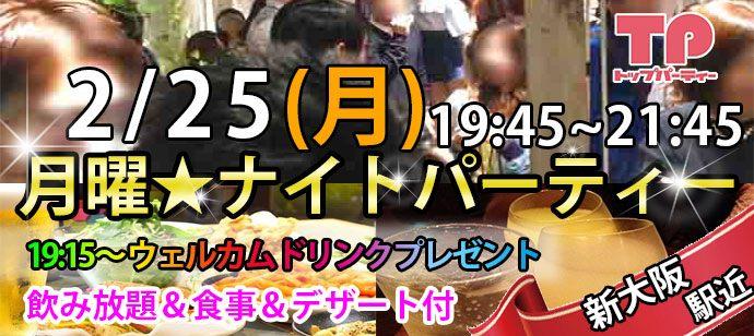 2/25(月) 月曜ナイトパーティー in 新大阪 仕事帰りにも気軽に参加できる♪ 【TVでも紹介されました!】