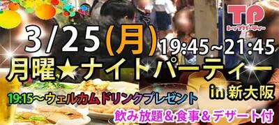 【大阪府新大阪の恋活パーティー】ANDEAVOR株式会社主催 2019年3月25日