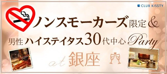 2/17(日)銀座 ノンスモーカーズ限定&男性ハイステイタス30代中心婚活パーティー