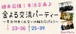【京都府河原町のその他】スマートパーティー主催 2019年1月25日