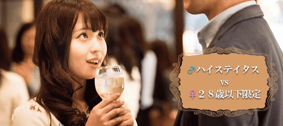 【東京都品川の婚活パーティー・お見合いパーティー】HOME RICH PARTY主催 2019年3月9日