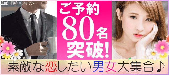 【東京都恵比寿の恋活パーティー】キャンキャン主催 2019年2月12日