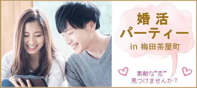着席1対1婚活!梅田茶屋町でアクセス◎素敵な出会いを応援します★