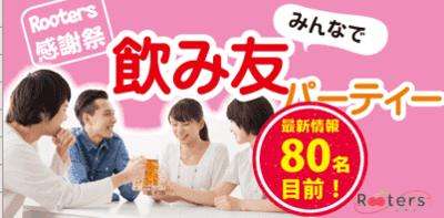 【愛知県栄の恋活パーティー】株式会社Rooters主催 2019年2月22日
