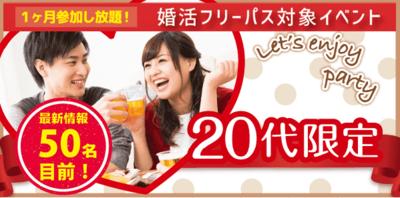 【愛知県栄の恋活パーティー】株式会社Rooters主催 2019年2月23日