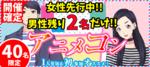 【東京都池袋の趣味コン】街コンkey主催 2019年2月17日