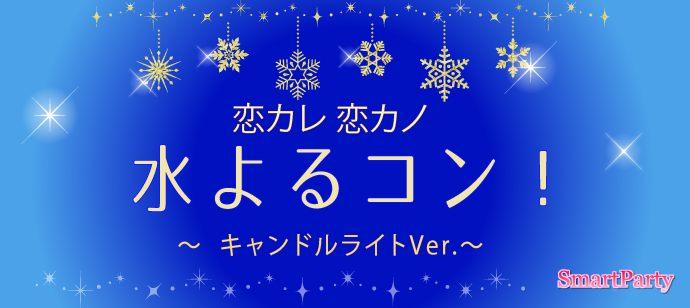 【滋賀県草津の恋活パーティー】スマートパーティー主催 2019年1月23日