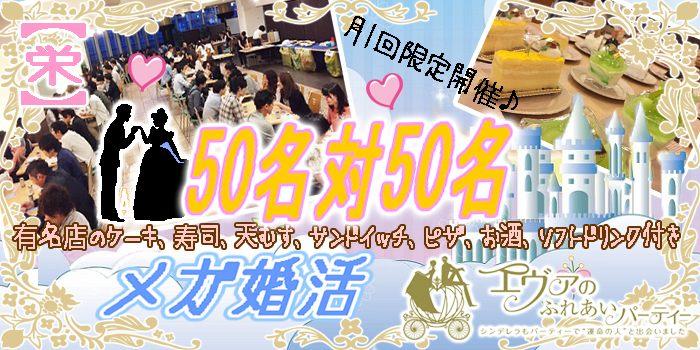 【愛知県栄の婚活パーティー・お見合いパーティー】有限会社アイクル主催 2019年3月23日