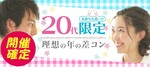 【東京都新宿の恋活パーティー】街コンALICE主催 2019年3月22日
