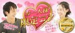 【千葉県船橋の婚活パーティー・お見合いパーティー】アニスタエンターテインメント主催 2019年2月24日
