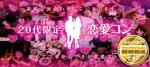 【千葉県千葉の婚活パーティー・お見合いパーティー】アニスタエンターテインメント主催 2019年2月17日