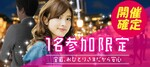 【大阪府難波の恋活パーティー】街コンALICE主催 2019年3月21日