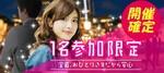 【大阪府難波の恋活パーティー】街コンALICE主催 2019年3月23日