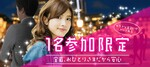 【大阪府難波の恋活パーティー】街コンALICE主催 2019年3月30日