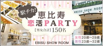 【東京都恵比寿の恋活パーティー】happysmileparty主催 2019年2月22日