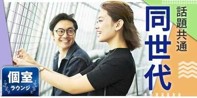 【兵庫県三宮・元町の婚活パーティー・お見合いパーティー】シャンクレール主催 2019年3月21日