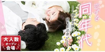 【滋賀県草津の婚活パーティー・お見合いパーティー】シャンクレール主催 2019年3月24日