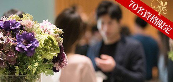 60名☆男性30代中心☆医師・上場・大手企業ハイステイタス☆大人の交流パーティー