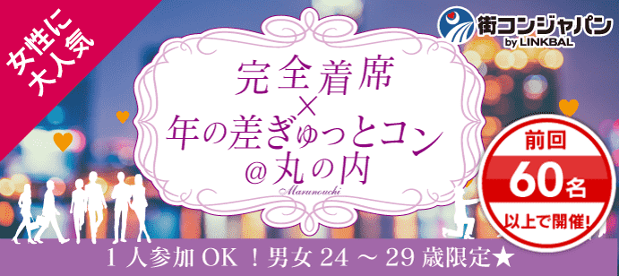 年の差ぎゅっと街コン☆完全着席ver.