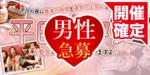 【群馬県太田の恋活パーティー】街コンmap主催 2019年2月20日