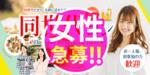 【島根県出雲の恋活パーティー】街コンmap主催 2019年2月20日